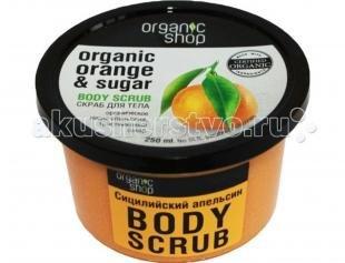 Скраб Органик Шоп, organic shop скраб для тела сицилийский апельсин 250 мл