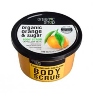 Скраб для тела из сахара, organic shop organic orange & sugar body scrub (объем 250 мл)